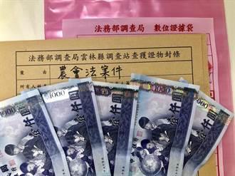 抓到了 田中鎮農會代表選舉一票超過5千 4人涉賄交保