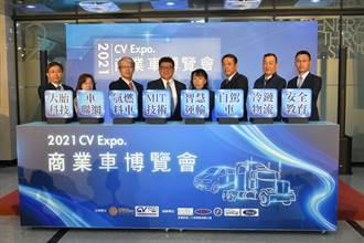 運輸業年度最⼤盛會 2021商業⾞博覽會 八⼤特⾊百⼤新品同步登場