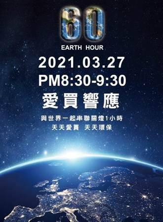 327地球一小時Earth Hour 微風、愛買響應關燈