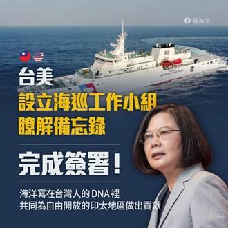 台美簽備忘錄交流海巡工作  蔡總統:台美合作再次前進一大步