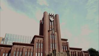 日本大學排名出爐 東京大學連兩年被這所學校幹掉