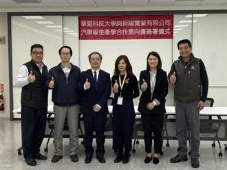 接軌業界 華夏科大與新綸實業有限公司簽訂產學合作