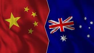 中澳貿易戰硝煙再起?外媒曝大陸又有制裁新目標