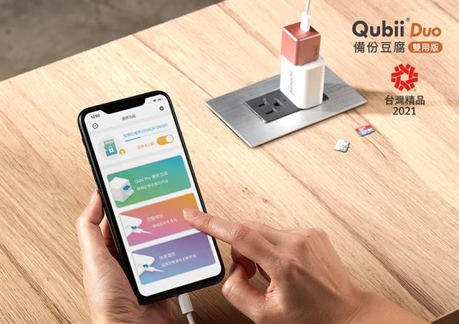 世界備份日到了,不如把握機會透過「Qubii備份豆腐」來備份重要手機資料吧!(Maktar提供/黃慧雯台北傳真)