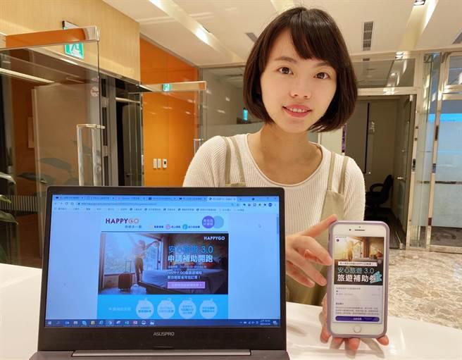 HAPPY GO安心旅遊補助3.0 抽遠東飯店豪華客房住宿 - 生活
