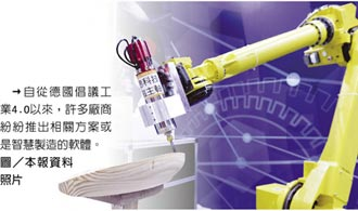 學者觀點-機械製造業智慧轉型的典範案例