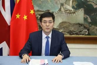 中國駐英國使館 為反制英藉涉疆制裁提出嚴正交涉