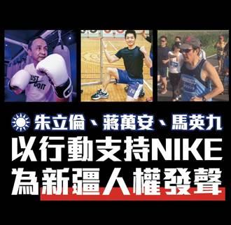 【新疆棉之戰】綠網軍狂酸藍政治明星穿NIKE 網笑翻:有種出征NBA