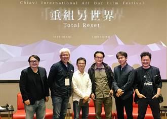 2021嘉義國際藝術紀錄影展 重組另世界