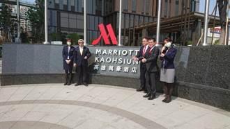 高雄萬豪酒店掛牌 成為台灣第二家萬豪酒店