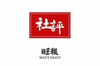 旺報社評》中國式民主與台灣選舉威權制