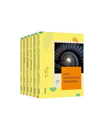 兩岸新時代》研究兩岸文創產業 陸學者出版叢書