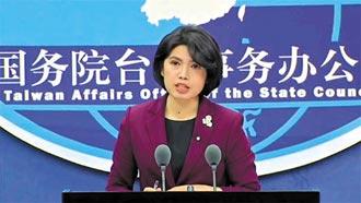 國台辦批民進黨 把台灣推向災難