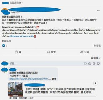 亂傳桃醫封院消息 5網友刑事罪送辦