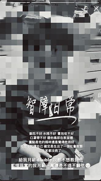 台北幼教师PO童正脸照辱骂 引公愤