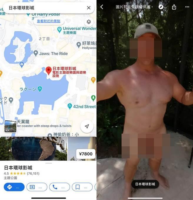 原PO在谷歌地圖上搜日本環球影城時,沒想到卻驚見一名裸男嗨笑自拍。(圖/翻攝自臉書《爆廢1公社》)