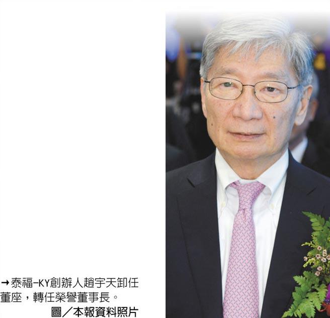泰福-KY創辦人趙宇天卸任董座,轉任榮譽董事長。圖/本報資料照片