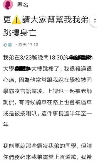 台中男大生墜樓亡 PO網文希望霸凌者到靈堂上香