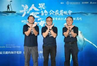 《男人與他的海》公益首映  8K投影機喚起海洋保育意識