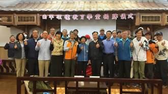 落實環境教育政策 馬祖「南竿環境教育學堂」揭牌