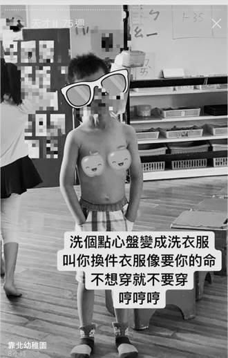 台南幼教師PO文公審幼童?教育局:2年前舊案 老師已離職