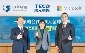 東元、中華電、微軟 簽署MOU