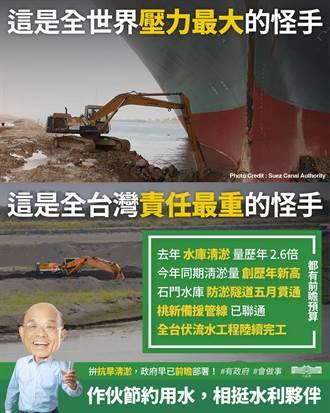 小怪手救長榮貨輪爆紅 蘇貞昌秀「全台灣責任最重」怪手