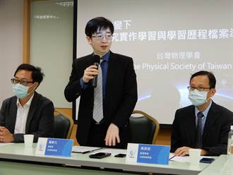 學習歷程檔案怎麼做? 台灣物理學會:自己彙整與反思的學習筆記可納入