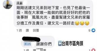 刑警PO文替台南角頭風光辦後事惹議 警方澄清是為安撫死者親友