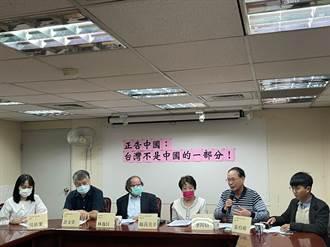獨派團體反駁楊潔篪:台灣不是中國的一部分