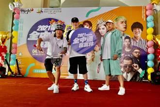 玖壹壹〈我是冠軍〉力挺全中運 受封「國中念最久的嘻哈天團」
