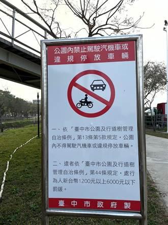 擅將汽機車駛入、停放公園 貪圖一時方便罰1200元
