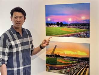 曾用球場夕陽照鼓勵林凱威 王建民攝影作品展出