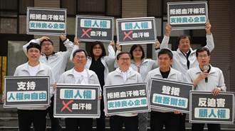 聲援自由人權 拒絕新疆血汗棉花 綠委:有些錢不用賺