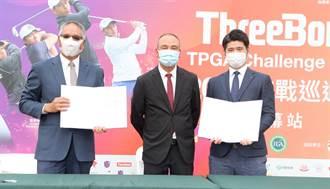 TPGA挑戰巡迴賽 冠軍獎金增至25萬