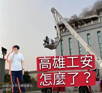 強茂大火 呂謦煒批高市府:高雄工安怎麼了?