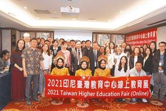 跨国线上教育展 向印尼招生