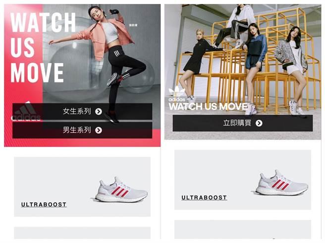 adidas張鈞甯網站形象(左圖),新疆棉事件隔日已迅速撤除(右圖)。(翻攝adidas官網)