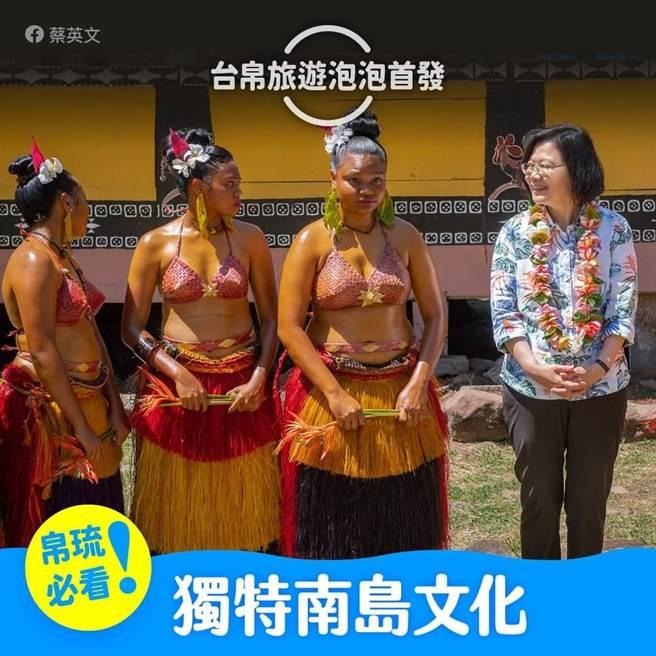 充當帛琉觀光代言人 蔡英文列舉四大亮點 - 政治