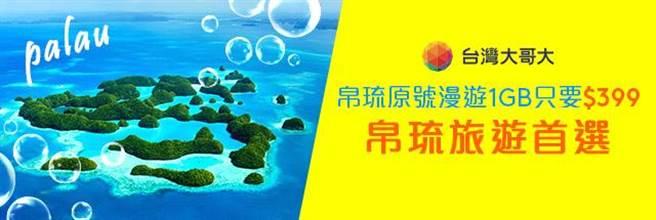 帛琉旅遊泡泡4/1開放 台灣大推1GB漫遊上網399元 - 財經