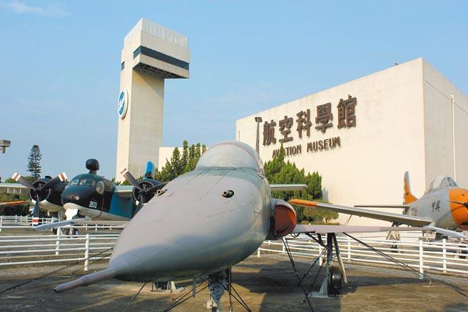 航空科學館曾經展示不少實體戰機,參觀人潮絡繹不絕。(古蒙仁提供)
