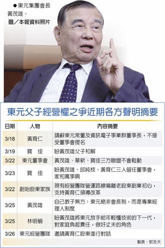 《本報專訪》東元經營權之爭釀家變 黃茂雄:爭大位黃育仁還不成熟