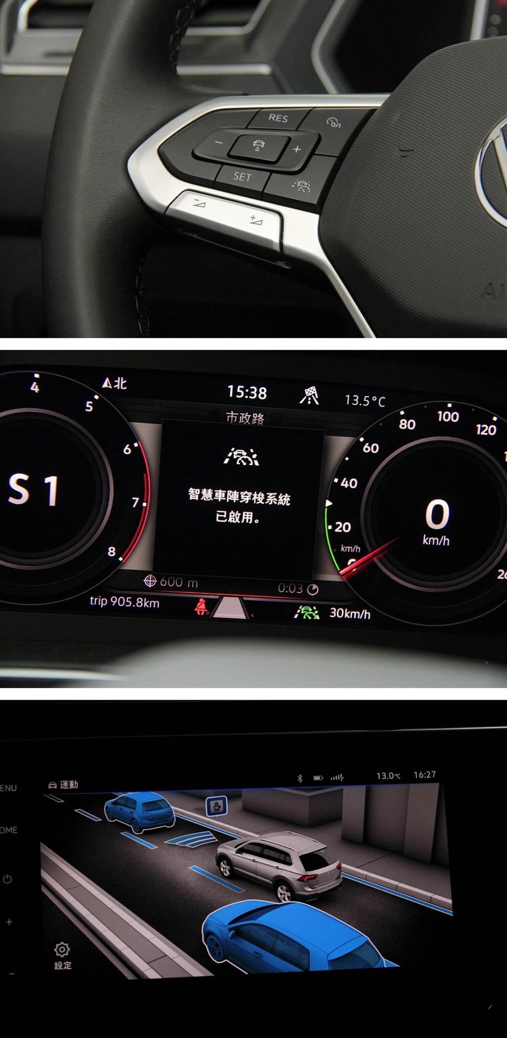 中央螢幕中ADAS駕駛輔助系統的個人化設定採用示意圖方式顯示,只要點取藍色相關圖示就能進行自定義設定。其中,盲點偵測警示燈還可以調整五段亮度。
