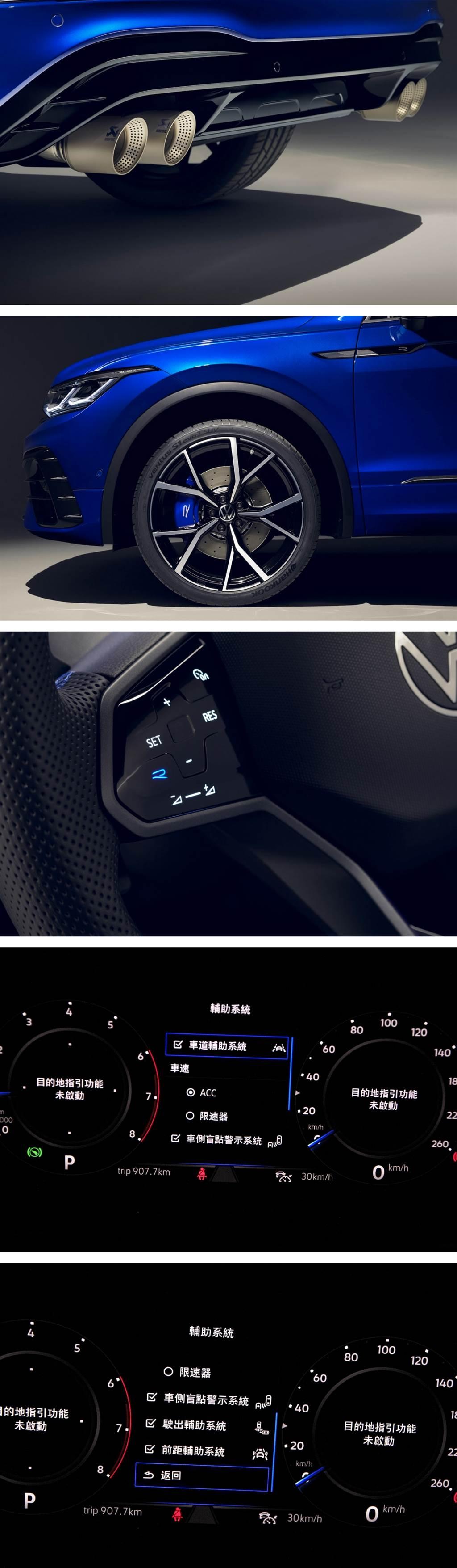 ADAS駕駛輔助系統的切換不局限於在中央螢幕中設定,利用方向盤上的觸控鍵亦可快速設定。並且行駛期間可隨時切換,具有相當好的安全便利性。另外,380 TSI以上車型方向盤上還新增觸控式按鍵,除了觸控之外,還可用滑移手勢控制的方式來操作音響音量大小、上下曲目以及電台的選取。