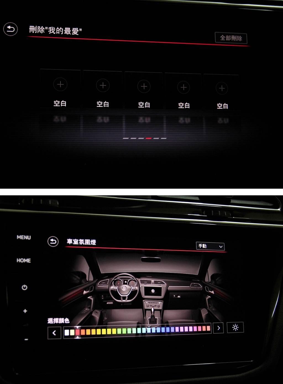 車室氛圍燈共有30種顏色選擇。