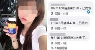 【爽詐60妹】受害女組「婦仇者聯盟」報警 正宮當庭怒揭軟飯男真相