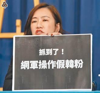 控新文化養網軍 韓國瑜競選辦公室發言人免賠