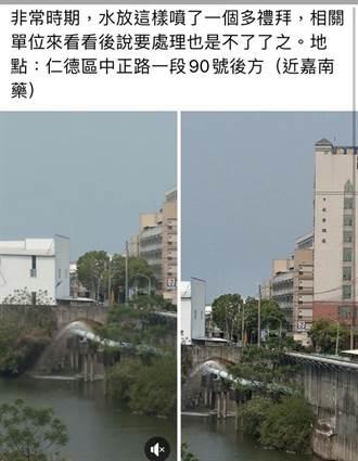 台南缺水抗旱 仁德卻有自來水管噴發 水公司:搶修中