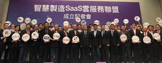 工具機公會籌組智慧製造SaaS雲服務聯盟30日成軍