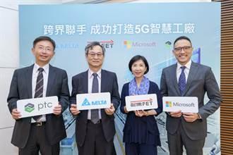 遠傳專網助攻 全國首座5G智慧工廠亮相
